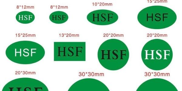 砹石科技带您了解无有害物质的HSF的不干胶标签