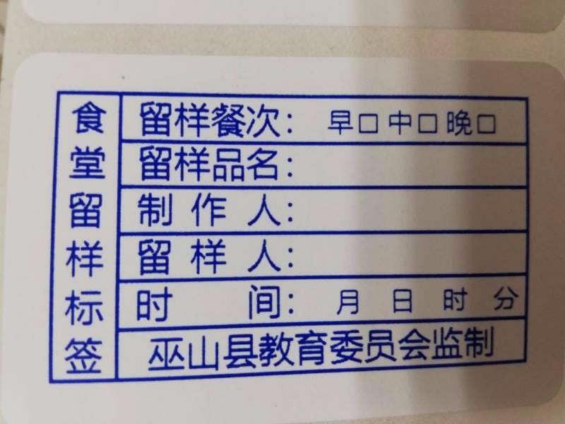 食品留样标签