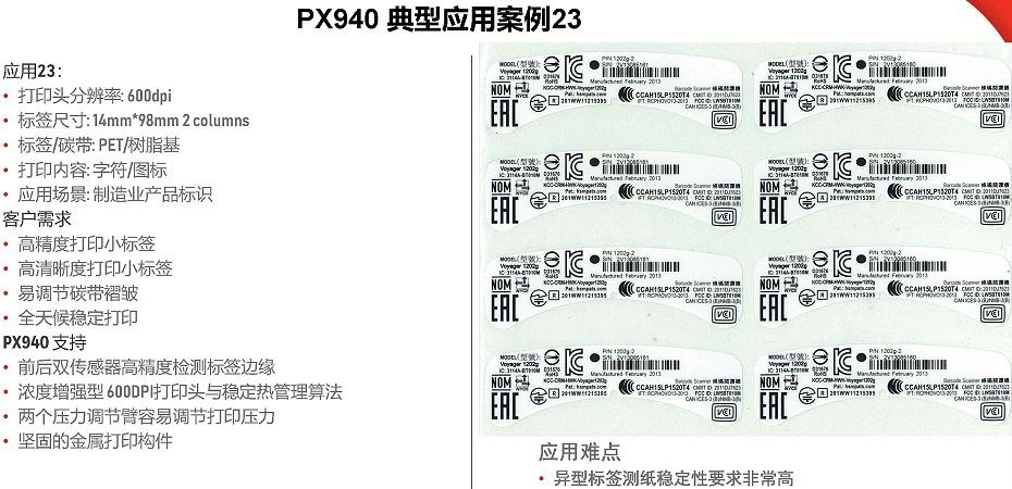 PX940系列真实案例集_页面_24