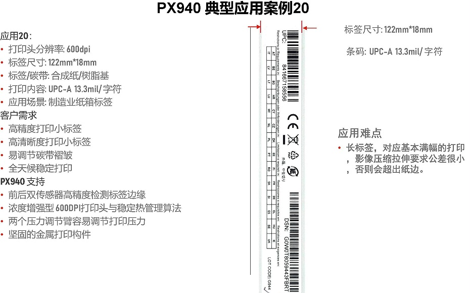 PX940系列真实案例集_页面_21