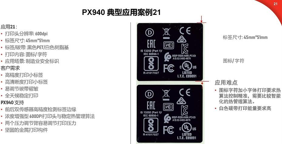 PX940系列真实案例集_页面_22