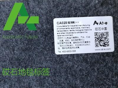 砹石科技强粘可移除地毯标签、毛巾标签备受消费者喜欢