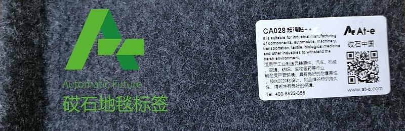 地毯标签2
