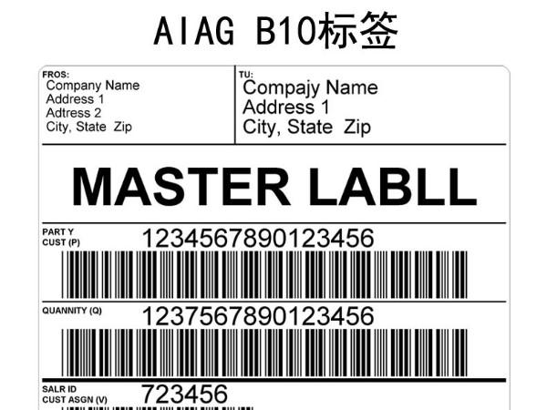 什么是汽车AIAG供应链标签?AIAG标签有哪些要求?