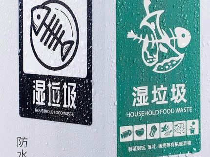 垃圾分类不干胶标签