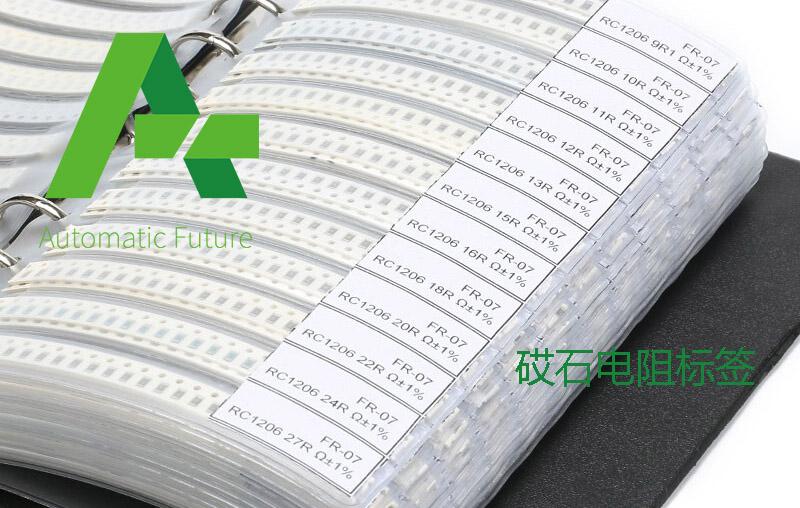 电阻标签2