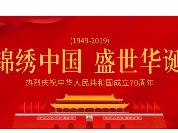 砹石科技祝祝福祖国70周年生日快乐&放假公告