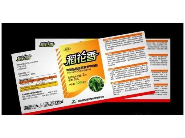 一张合格的农药标签有何要求?