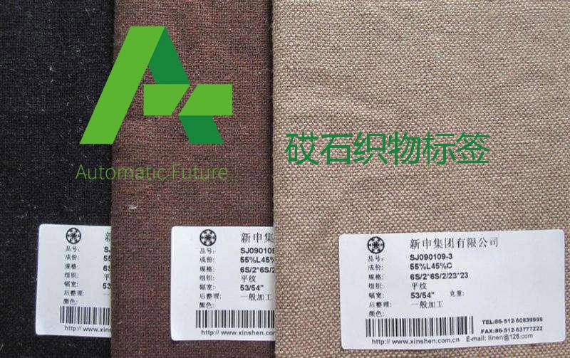 砹石织物6