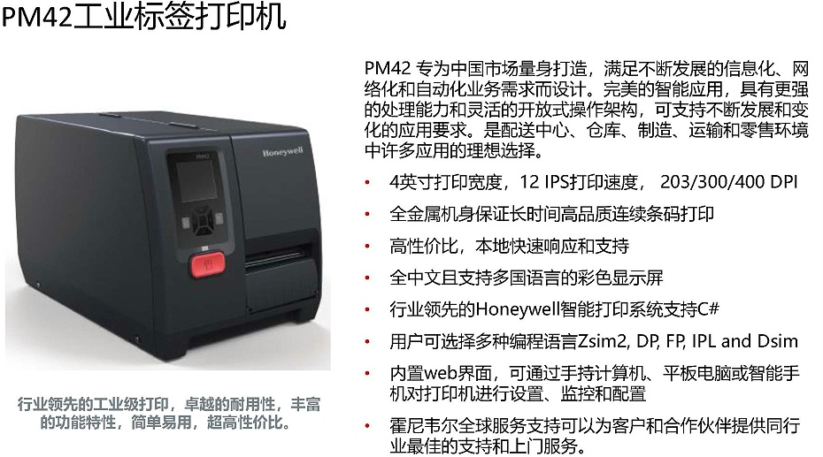 霍尼韦尔PM42-1