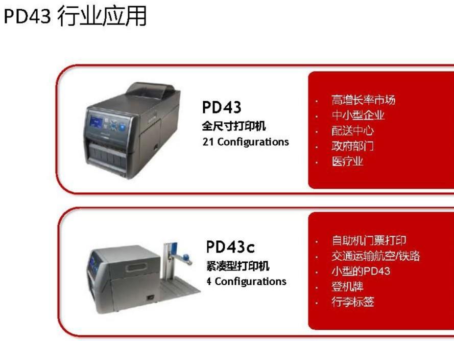 霍尼韦尔轻工业PD43和PD43C条码打印机