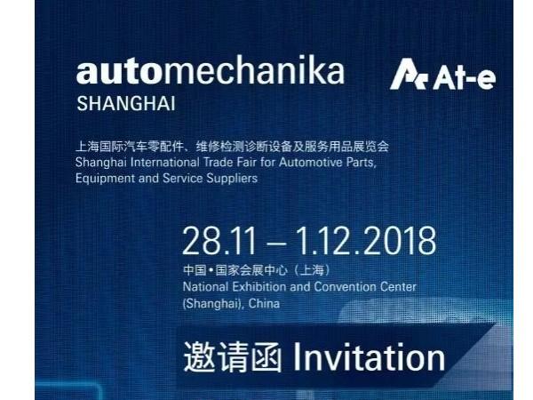 【邀请函】砹石科技诚邀您参加2018上海国际汽配展