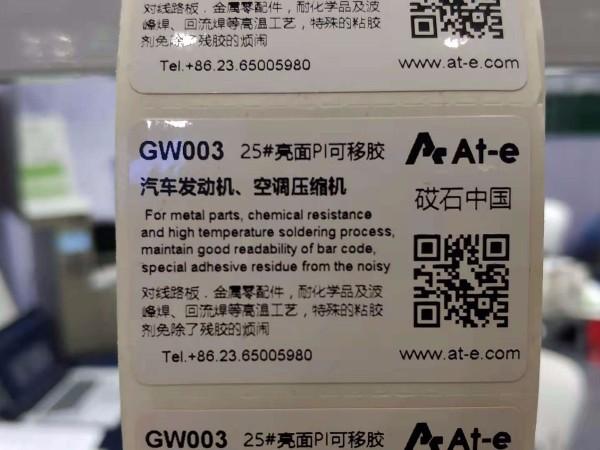 高质量标签在智能WMS系统中的重要性!