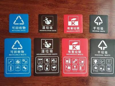 垃圾分类标签标识解决方案