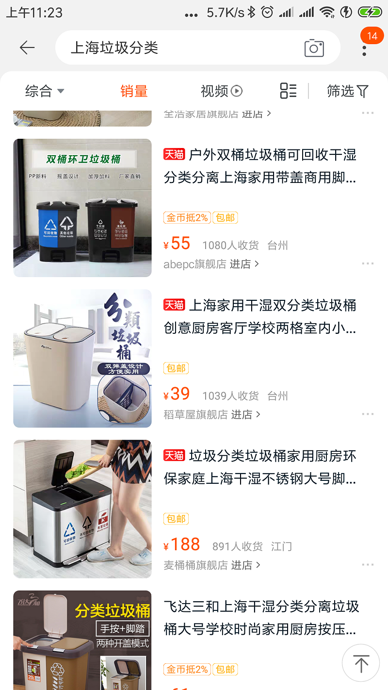 Screenshot_2019-06-26-11-23-29-162_com.taobao.tao