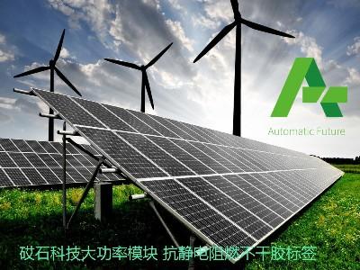 砹石科技功率模块抗静电耐热阻燃标签在风电太阳能发电等领域广泛应用
