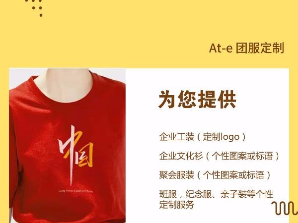 企业定制文化衫需要注意什么?